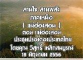รายงานข่าวสุขภาวะ ภาคเหนือ สานใจสานพลัง 18 มิถุนายน 2556 (แม่ฮ่องสอน) ตอน แม่ฮ่องสอน ประชุมปรองดองประเทศไทย :วิสุทธิ์ เหล็กสมบูรณ์