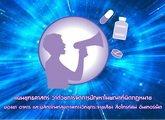 03 สานพลังสร้างสุขภาวะชุมชน เรื่อง  แผนยุทธศาสตร์ ว่าด้วยการจัดการปัญหาโฆษณาที่ผิดกฎ หมายของยา อาหาร และผลิตภัณฑ์สุขภาพทางวิทยุก ระจายเสียง สื่อโทรทัศน์ อินเทอร์เน็ต ตอนที่ 1