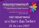 กล่าวสุนทรพจน์โดย นางวัลภา นีละไพจ ิตร ฝ่ายกิจการสตรี เยาวชนและครอบครัวมูลนิธิเพื่อศูนย์ก ลางอิสลามแห่งประเทศไทย ณงานประชุม สมัชชาสุขภาพแห่งชาติครั้งที่ 7 วันที่ 25 ธันวาคม 2557