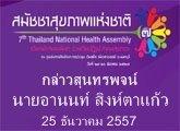 กล่าวสุนทรพจน์โดย นายอานนท์ สิงห์ต าแก้ว นายกเทศมนตรีตำบลท่าวังตาล จ.เชียงใหม่ ณงานประชุม สมัชชาสุขภาพแห่งชาติครั้งที่ 7 วันที่ 24 ธันวาคม 2557