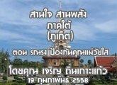 รายงานข่าวสุขภาวะ สานใจสานพลังภาคใต้ ( ภูเก็ต ) 19 กุมภาพันธ์ 2558 ตอน  รณรง ป้องกันคุณแม่วัยใส : เจริญ ถิ่นเกาะแก้ว