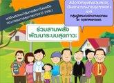 สปอตวิทยุเชิญชวนสมัครเป็นคณะกรรมการสุข ภาพแห่งชาติ  กลุ่มผู้แทนองค์กรภาคเอกชน  ใน กรุงเทพมหานคร