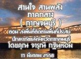 รายงานข่าวสุขภาวะ ภาคกลาง สานใจ สานพลัง (กาญจนบุรี) 17 มีนาคม 2559 ตอน ติดตามพื้นที่ประสบปัญหาภัยแล้งจ ังหวัดกาญจนบุรี :จารุณี กฐินหอม