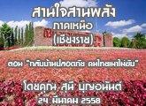 รายงานข่าวสุขภาวะ ภาคเหนือ สานใจสานพลัง (เชียงราย) 24 มีนาคม 2559 ตอน  �กลับบ้านปลอดภัย คนไทยเมาไม่ขับ� : สุนี บุญอนันต์