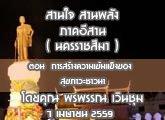 รายงานข่าวสุขภาวะ ภาคอีสาน สานใจ สานพลัง ( นครราชสีมา ) 7 เมษายน 2559 ตอน การสร้างความเข้มแข็งของ สุขภาวะชาวนา : พรพรรณ เวินชุม