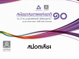Spot เสียง สมัชชาสุขภาพแห่งชาติ ครั้งที่ 10 ระหว่างวันที่ 20-22 ธันวาคม 2560 ณ เมืองทองธานี