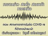 รายงานข่าวสุขภาวะ ภาคเหนือ สานใจสานพลัง 27 มีนาคม 2563 ตอน สถานการณ์การรับมือ COVID-19 ที่อำเภอปางมะผ้า : วิสุทธิ์ เหล็กสมบูรณ์