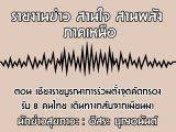 รายงานข่าวสุขภาวะ ภาคเหนือ สานใจสานพลัง 23 เมษายน 2563 ตอน เชียงรายบูรณาการร่วมตั้งจุดคัดกรอง รับ 8 คนไทย เดินทางกลับจากเมียนมา : อิสระ บุญอนันต์