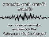 รายงานข่าวสุขภาวะ ภาคเหนือ สานใจสานพลัง 25 เมษายน 2563 ตอน ล่ามชุมชน กับหลักสูตรเรียนรู้สู้ภัย COVID-1 9 : วิสุทธิ์ เหล็กสมบูรณ์
