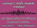 รายงานข่าวสุขภาวะ ภาคเหนือ สานใจสานพลัง 29 เมษายน 2563 ตอน ประชุมคณะทำงาน 4PW แม่ฮ่องสอน ในสถานการณ์ COVID-19 : วิสุทธิ์ เหล็กสมบูรณ์