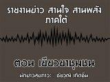 รายงานข่าวสุขภาวะ ภาคใต้ สานใจสานพลัง 5 พฤษภาคม 2563 ตอน เยียวยาชุมชน : ชัยวุฒิ เกิดชื่น