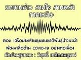 รายงานข่าวสุขภาวะ ภาคเหนือ สานใจสานพลัง 22 พฤษภาคม 2563 ตอน เครือข่ายล่ามชุมชนชาติพันธุ์ปางมะผ ้า พัฒนาสื่อต้าน COVID-19 อย่างต่อเนื่อง : วิสุทธิ์ เหล็กสมบูรณ์