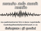 รายงานข่าวสุขภาวะ ภาคเหนือ สานใจสานพลัง 26 พฤษภาคม 2563 ตอน ศูนย์ติดตามสถานการณ์ โควิด-19 เชียงราย ร่วมดูแลกลุ่มเสี่ยงก่อนส่งกลับ ภูมิลำเนาหลังเข้ารับการกักตัวเองแล้ว 34 ราย : สุนี บุญอนันต์