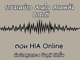 รายงานข่าวสุขภาวะ ภาคใต้ สานใจสานพลัง 26 พฤษภาคม 2563 ตอน HIA Online : ชัยวุฒิ เกิดชื่น