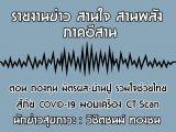 รายงานข่าวสุขภาวะ ภาคอีสาน สานใจ สานพลัง 26 พฤษภาคม 2563 ตอน กองทุน มิตรผล-บ้านปู รวมใจช่วยไทยสู้ภัย COV ID-19 มอบเครื่อง CT Scan : วิชิตชนม์ ทองชน
