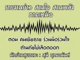 รายงานข่าวสุขภาวะ ภาคเหนือ สานใจสานพลัง 9 มิถุนายน 2563 ตอน คนเชียงราย ร่วมมือร่วมใจ ต้านภัยไข้เลือด ออก : สุนี บุญอนันต์