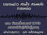 รายงานข่าวสุขภาวะ ภาคเหนือ สานใจสานพลัง 16 มิถุนายน 2563 ตอน พัฒนาสื่อรณรงค์ COVID ภาษาชาติพันธุ์เข้าถึงผู้สูงอายุ : อุสา เหล็กสมบูรณ์