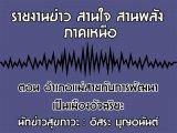 รายงานข่าวสุขภาวะ ภาคเหนือ สานใจสานพลัง 9 กรกฎาคม 2563 ตอน อำเภอแม่สายกับการพัฒนาเป็นเมืองอัจฉริ ยะ : อิสระ บุญอนันต์