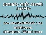 รายงานข่าวสุขภาวะ ภาคอีสาน สานใจ สานพลัง 14 กรกฎาคม 2563 ตอน ขอนแก่นเสียชีวิตแล้ว 1 ราย จากไข้เลือดออก : วิชิตชนม์ ทองชน