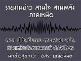 รายงานข่าวสุขภาวะ ภาคเหนือ สานใจสานพลัง 13 สิงหาคม 2563 ตอน ปปช.เชียงราย ตรวจสอบ อปท. ช่วยเหลือประชาชนกรณี COVID-19  : อิสระ บุญอนันต์