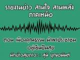 รายงานข่าวสุขภาวะ ภาคเหนือ สานใจสานพลัง 1 กันยายน 2563 ตอน เมืองคุณธรรม นำพาประชาชน อยู่เย็นป็นสุข : สุนี บุญอนันต์