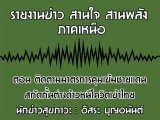 รายงานข่าวสุขภาวะ ภาคเหนือ สานใจสานพลัง 10 กันยายน 2563 ตอน ติดตามมาตรการคุมเข้มชายแดน สกัดกั้นต่างด้าวหนีโควิดเข้าไทย : อิสระ บุญอนันต์