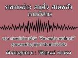 รายงานข่าวสุขภาวะ ภาคอีสาน สานใจ สานพลัง 24 กันยายน 2563 ตอน เดินหน้าศึกษาตำรับ �ฟ้าทะลายโจร-พริกไทยดำ� สูตรผสมสร้างภูมิคุ้มกันป้องกันเชื้อไวรัส  : วิชิตชนม์ ทองชน