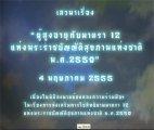 ผู้สูงอายุกับมาตรา 12 แห่งพระราชบัญญัติสุขภาพแห่งชาติ พ .ศ.2550 ตอนที่ 2