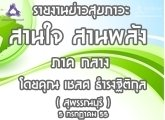 รายงานข่าวสุขภาวะ ภาคกลาง สานใจ สานพลัง 5 กรกฏาคม 2555  (สุพรรณบุรี) :เชลศ ธำรงฐิติกุล