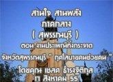 รายงานข่าวสุขภาวะ ภาคกลาง สานใจ สานพลัง 17 สิงหาคม 2555 (สุพรรณบุรี) ตอน งานประเพณีทิ้งกระจาดจังหวัดสุพรรณ บุรี  กุศโลบายคนช่วยคน:เชลศ ธำรงฐิติกุล