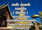 รายงานข่าวสุขภาวะ ภาคเหนือ สานใจสานพลัง 27 สิงหาคม 2555 (เชียงใหม่) ตอน พลังสังคมกับการไก้ไขปัญหายาเสพย์ติด :ไพศาล ภิโลคำ