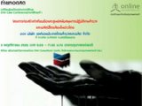 เวทีเรียนรู้เอชไอเอผ่านกรณีศึกษา (HIA Case Conference) กรณีศึกษาที่ 1 โครงการก่อสร้างท่าเทียบเรือและศูนย์สน ับสนุนการปฏิบัติงานสำรวจและผลิตปิโต รเลียมในอ่าวไทย  ท่าศาลา  เชฟรอนประเทศไทย ตอนที่  4