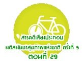 สารคดีเสียงสั้น ชุด ทุกนโยบาย.. ห่วงใยสุขภาพ การจัดระบบและโครงสร้างเพื่อส่งเสริมการเดิ นและการใช้จักรยานในชีวิตประจำวัน ตอนที่ 29 การรณรงค์ให้คนเดินและใช้จักรยานในชีวิตประ จำวัน