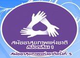 Spot เสียง สมัชชาสุขภาพแห่งชาติ ครั้งที่ 5 ระหว่างวันที่ 18-20 ธันวาคม 2555 ที่ ไบเทค บางนา 1